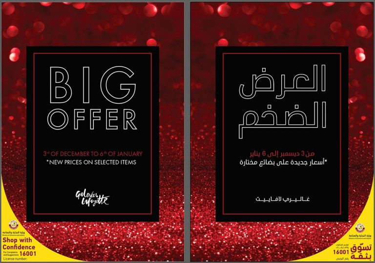 Big Offer *New prices on selected items